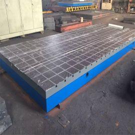 厂家  t型槽焊接平台 铸铁平台 装配焊接平板