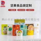 坚果炒货抽真空包装袋卷膜 休闲食品包装袋 食品袋子定制每日坚果