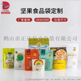 堅果炒貨抽真空包裝袋卷膜 休閒食品包裝袋 食品袋子定制每日堅果