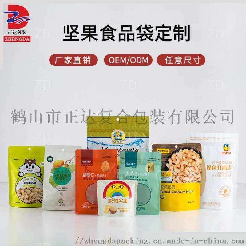 堅果炒貨抽真空包裝袋卷膜 休閒食品包裝袋 食品袋子定製每日堅果