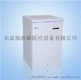 小型的低温药品柜