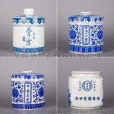 定製中藥膏方罐 手繪青花陶瓷罐子 膏方密封罐