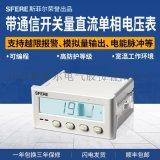 PZ195U-5SY1帶通信、開關量直流單相電壓表