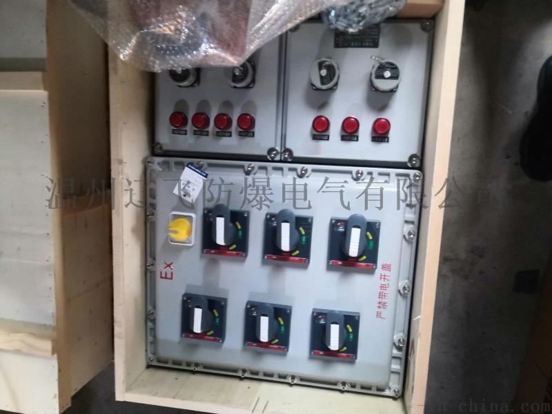 防爆照明配电箱BXM-8/K