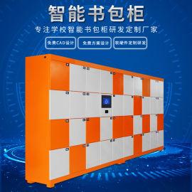 学校智能书包柜指纹自动存包柜定制自设密码智能存储柜