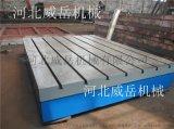 江蘇 兩次退火 焊接平臺 鉗工劃線平臺 質量保證