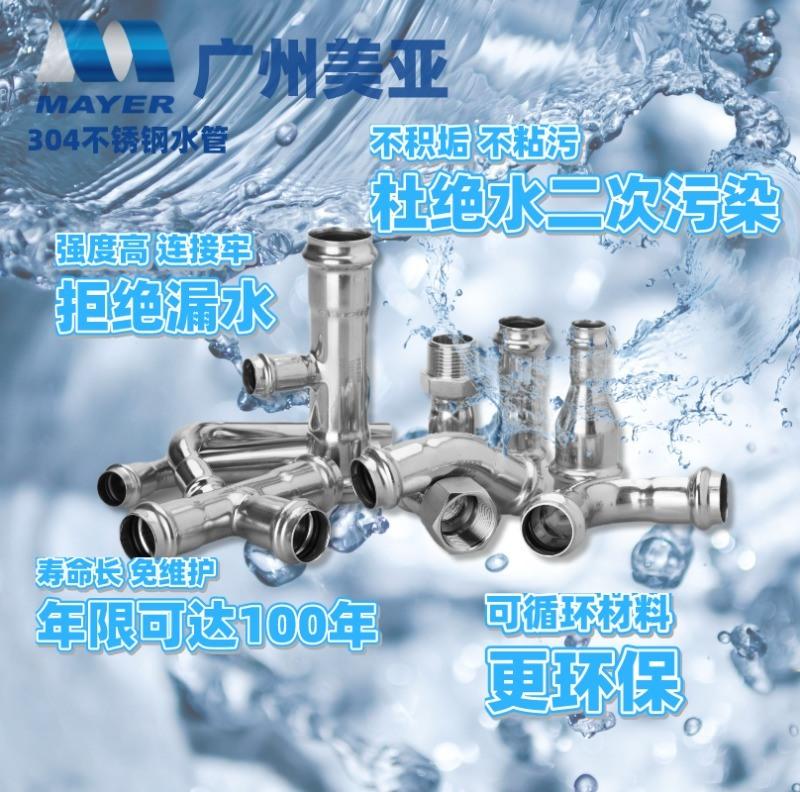 不锈钢45度弯头 珠海304管件 生活用水管