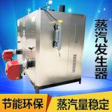 液化氣蒸汽發生器出汽強勁安全穩定 燒鵝廠家蒸汽鍋爐