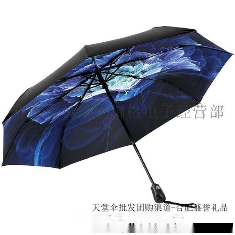 合肥天堂傘定製印字【免費排版】天堂傘合肥總經銷