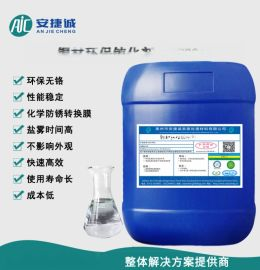 铜材环保钝化剂AJC7011