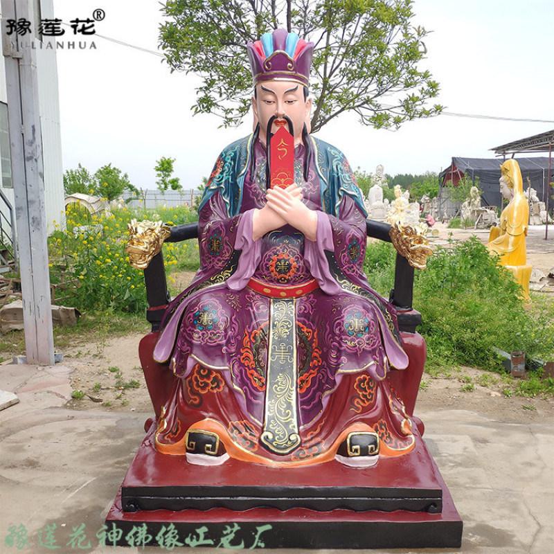 东岳大帝神像 威雄将 炳灵公神像 泰山神泰山爷神像