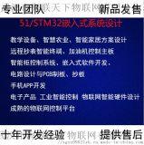 51單片機/STM32專業定制嵌入式項目開發