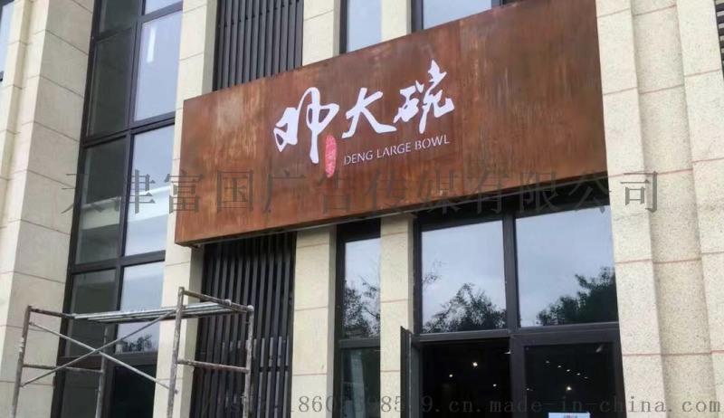 天津鐵藝鏤空燈箱定製 鐵藝燈箱製作找富國極速發貨