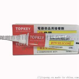 单组份绝缘防水胶 RTV硅胶粘接剂 室温固化密封胶