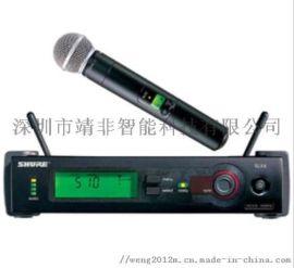 总供应SHRE SLX24/SM58无线手持话筒