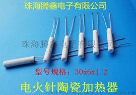 中医专用四代电火针陶瓷加热棒