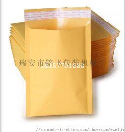 牛皮纸气泡膜信封袋制袋机;气泡膜制袋机