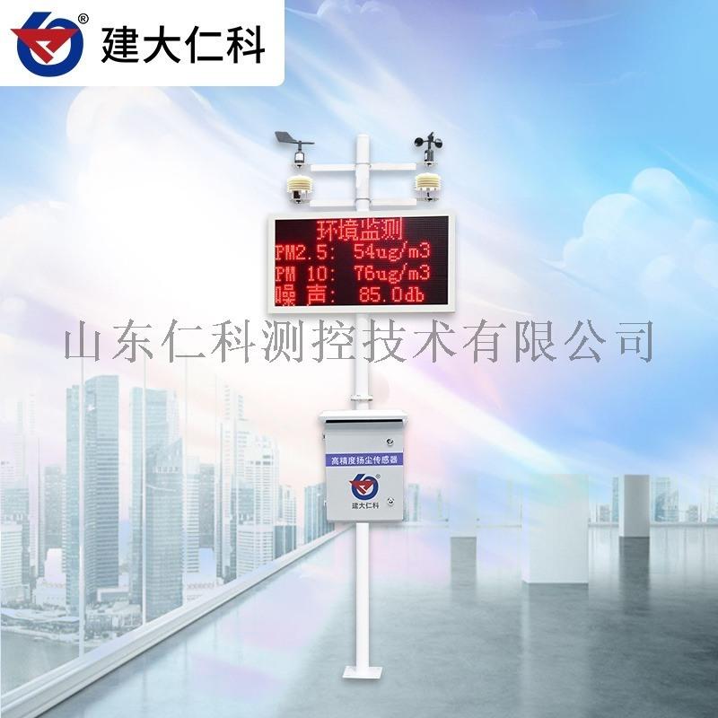 建大仁科 扬尘污染监测仪 噪声实时检测仪
