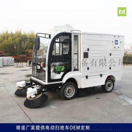 西安明诺四轮驾驶式扫地车 挂桶式电动清扫车