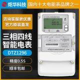 杭州炬華DTZ1296 3×220/380V 3×1.5(6)A三相四線智慧電錶0.5S級