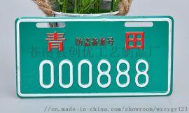哪里生产电动车牌 哪里生产电动自行车号牌标牌制作