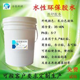 供应亚敏胶 水性环保胶水 水性不干胶 水性压敏胶