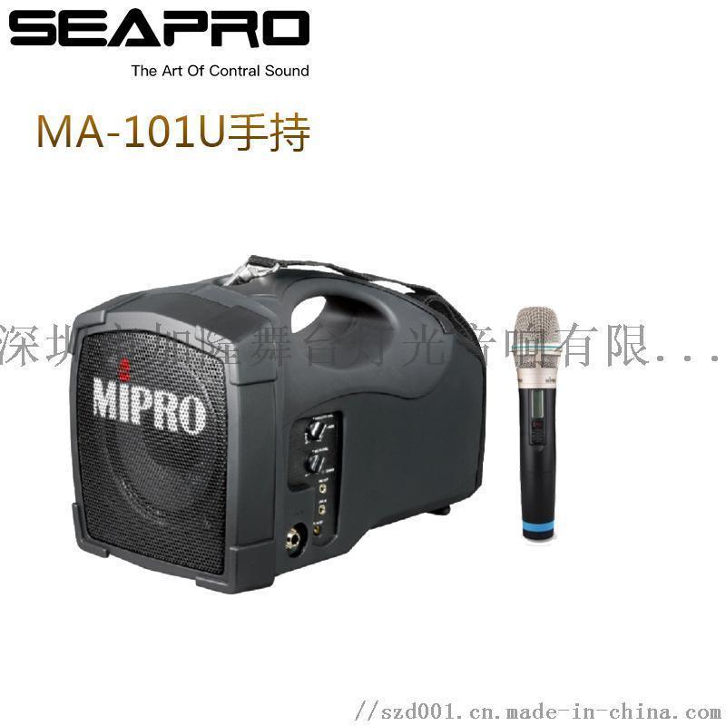 台湾咪宝MIPRO-MA101U无线扩音器