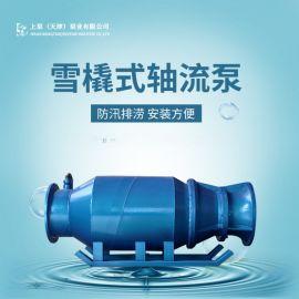 雨季应急排水700QZ-132KW卧式轴流泵