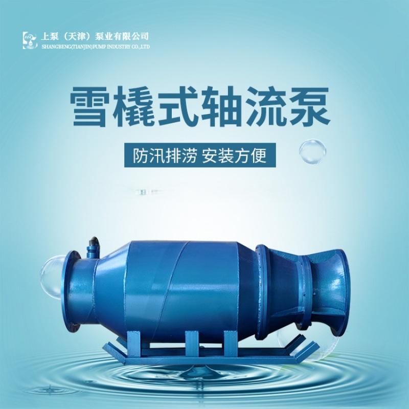 雨季應急排水700QZ-132KW臥式軸流泵