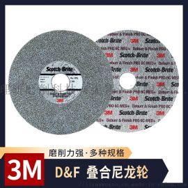 3M D&F 叠合尼龙轮研磨精密抛光去毛刺筒形轮