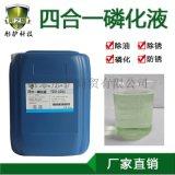 除锈磷化液 擦拭浸泡防锈剂 常温四合一除锈防锈剂