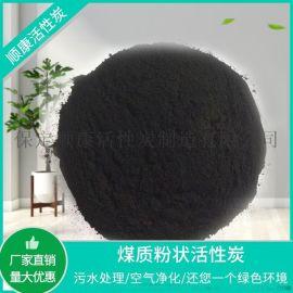 工業粉狀活性炭