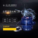 500QGWZ-45KW潛水閘門泵生產廠家