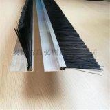 鋁合金條刷電梯門防盜門保溫擋縫隙堆積門縫