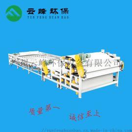 云峰环保 洗砂污泥处理设备专业厂家  带式压滤机
