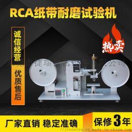 涂层摩擦测试仪logo摩擦机
