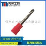 硬质合金刀具  铝用单刃铣刀  CNC加工中心刀具