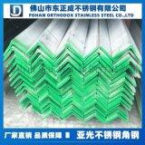 耐酸减  不锈钢角钢,316L不锈钢角钢