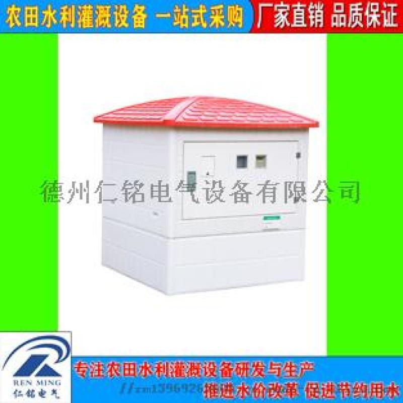 智能灌溉玻璃钢配电箱 机井控制柜 射频卡控制器