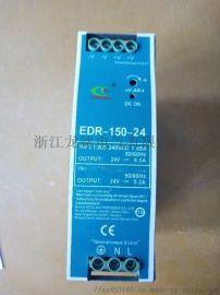 24V导轨电源 EDR-150-24 工业开关电源