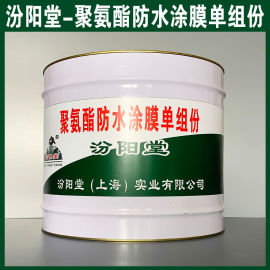 聚氨酯防水涂膜单组份、防水、性能好