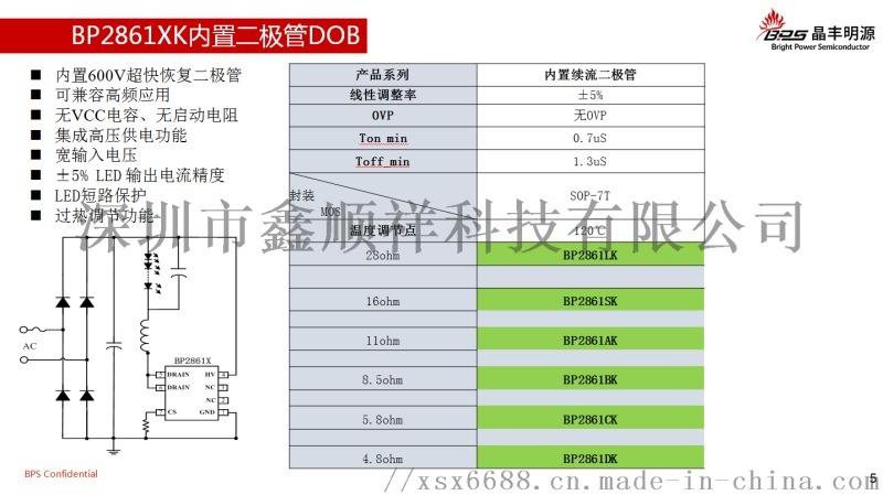 无 VCC 电容、无启动电阻低成本DOB一体方案