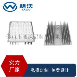 厂家直销50w方形模组散热器庭院灯散热器