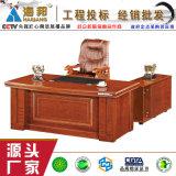 环保油漆实木贴面辦公桌 海邦家具1830款辦公桌
