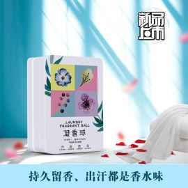 4款香味 银盒黑科技凝香珠5g×32颗护衣留香