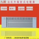 九源电辐射加热器SRJF-40静音节能电热幕