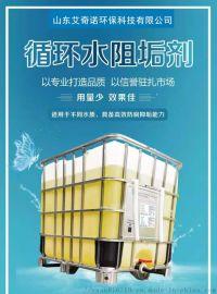 四川西昌德昌(無磷環保)緩蝕阻垢劑 AK-900