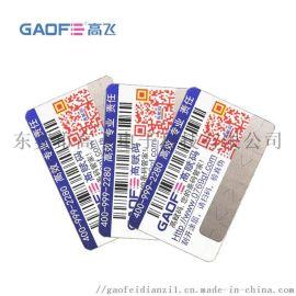 防伪标签,防伪标签厂家,高赋码