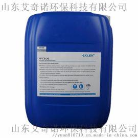 氨氮去除剂WT-308生产供应