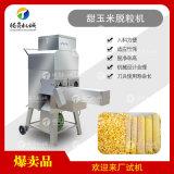玉米脱粒机 熟玉米脱粒 新鲜玉米脱粒机